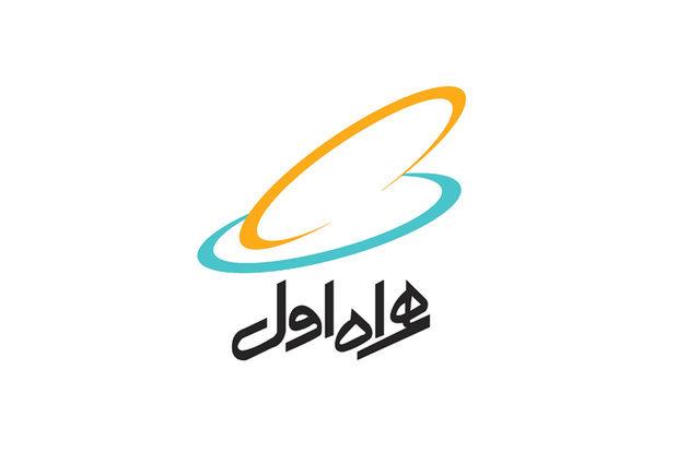 احتمال بروز اختلال در شبکه همراه اول در برخی مناطق تهران