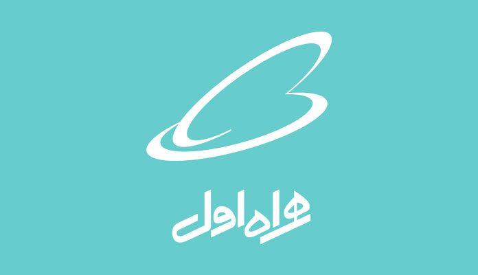 اشتغال زایی همراه اول در ایران