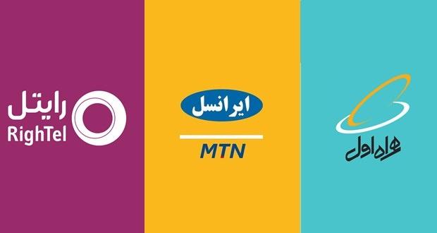 اعتراض اپراتورهای اینترنتی به قیمت اینترنت در اپراتورهای تلفن همراه