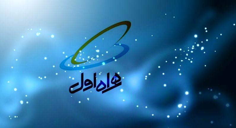 اپراتور همراه اول در بین ۱۰ شرکت برتر ایران قرار گرفت