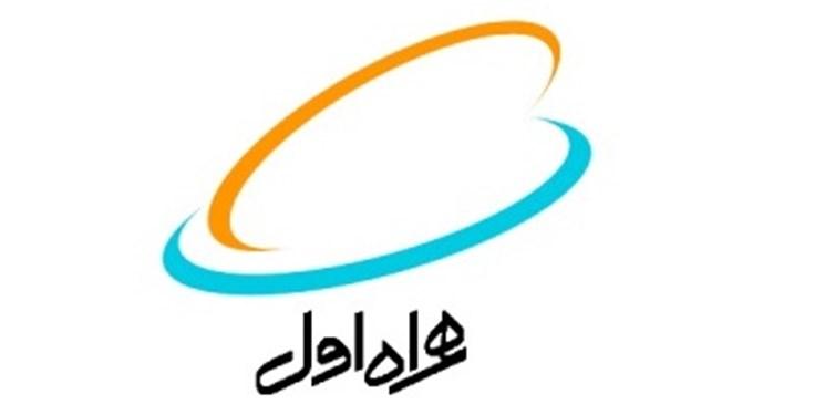 سومین همایش و نمایشگاه «تهران هوشمند» با حضور همراه اول