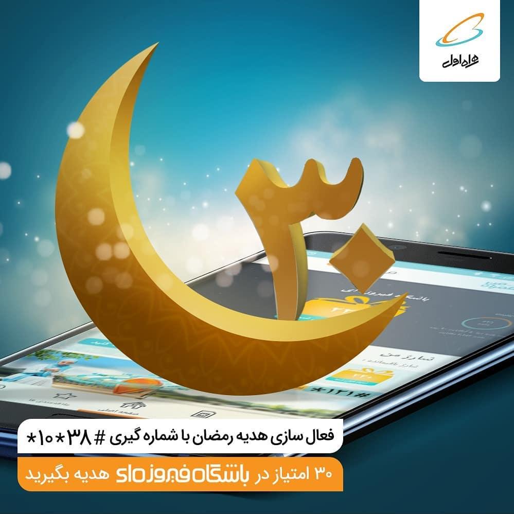 هدیه رمضان باشگاه فیروزه ای همراه اول