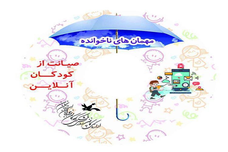 همراه اول حمایت کننده رسمی همایش کودک آنلاین