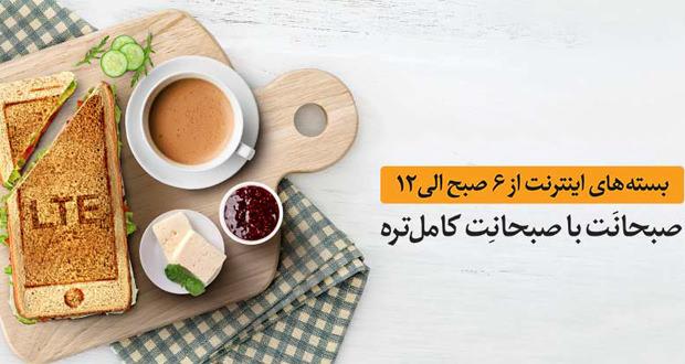 ویژگی های طرح صبحانت همراه اول